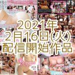 【FANZA】2021年2月16日(火)配信開始作品