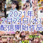 【FANZA】2021年2月24日(水)配信開始作品