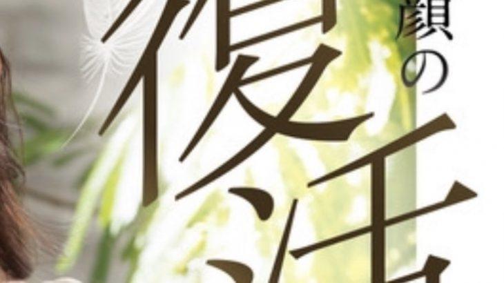 2月25日発売の新聞(東京スポーツ)であの女優の復活情報が解禁!?