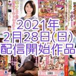 【FANZA】2021年2月28日(日)配信開始作品