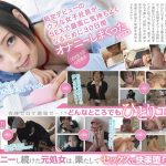 処女デビューのウブな女子社員が、SEXで最高に気持ちよくなるために30日間オナニーしまくった記録映像(SEXも3回してるよ) 浅井心晴(21)