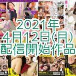 【FANZA】2021年4月12日(月)配信開始作品