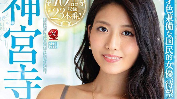 神宮寺ナオ マドンナ専属(2019年6月~2020年3月)10タイトル12時間ベストがセール中!!