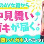 【2021年版】AV女優直筆暑中見舞いハガキオークション今年も開催!!
