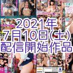 【FANZA】2021年7月10日(土)配信開始作品