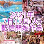 【FANZA】2021年7月13日(火)配信開始作品