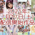 【FANZA】2021年7月17日(土)配信開始作品
