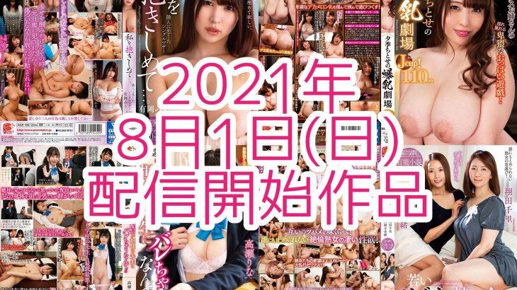 【FANZA】2021年8月1日(日)配信開始作品