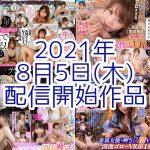 【FANZA】2021年8月5日(木)配信開始作品