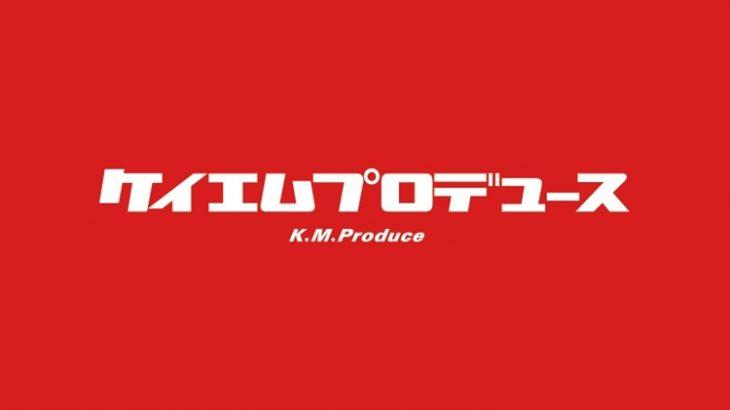 【FANZA・予約開始】ケイ・エム・プロデュース 2021年9月15日 発売限定作品