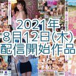 【FANZA】2021年8月12日(木)配信開始作品
