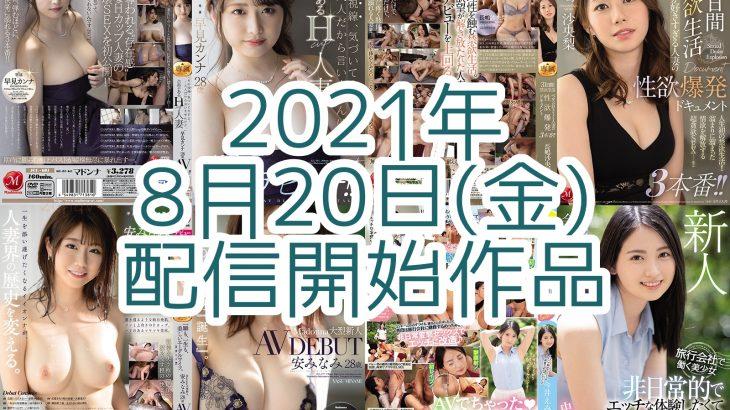 【FANZA】2021年8月20日(金)配信開始作品