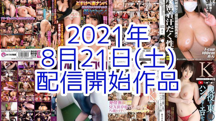【FANZA】2021年8月21日(土)配信開始作品