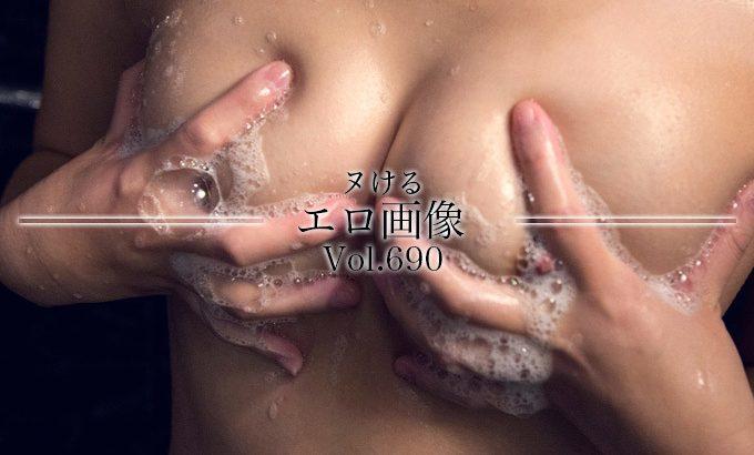 ヌけるエロ画像 Vol.690