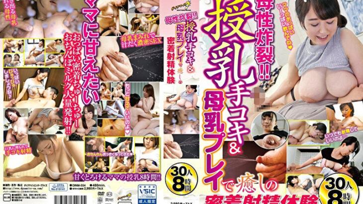 母性炸裂!!授乳手コキ&母乳プレイで癒しの密着射精体験 30人8時間