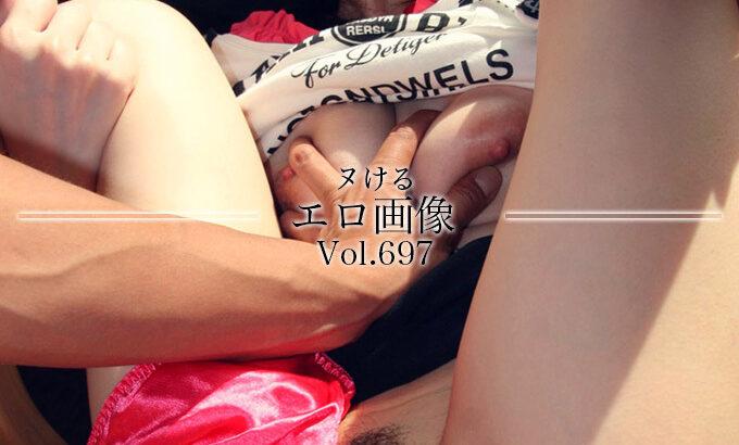 ヌけるエロ画像 Vol.697