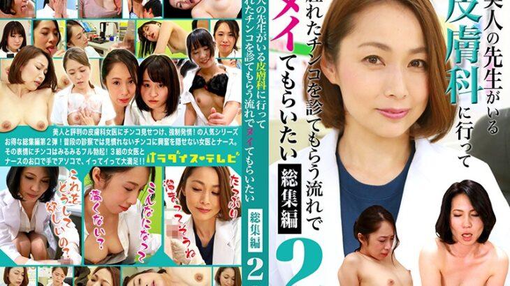 美人の先生がいる皮膚科に行って腫れたチンコを診てもらう流れでヌイてもらいたい総集編(2)